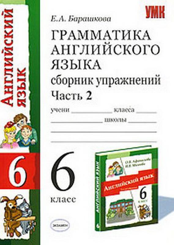 гдз сборник упражнений грамматика английского часть вторая 6 класс барашкова