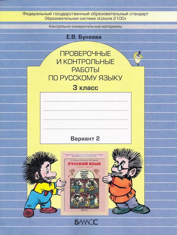 гдз по русскому языку 3 класс романова рабочая тетрадь контрольная работа